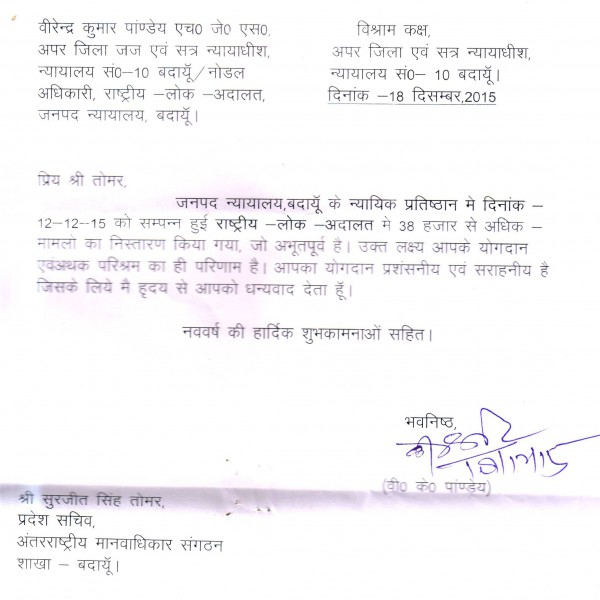 U.P. Lok adalat appr. letter